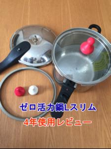 ゼロ活力鍋
